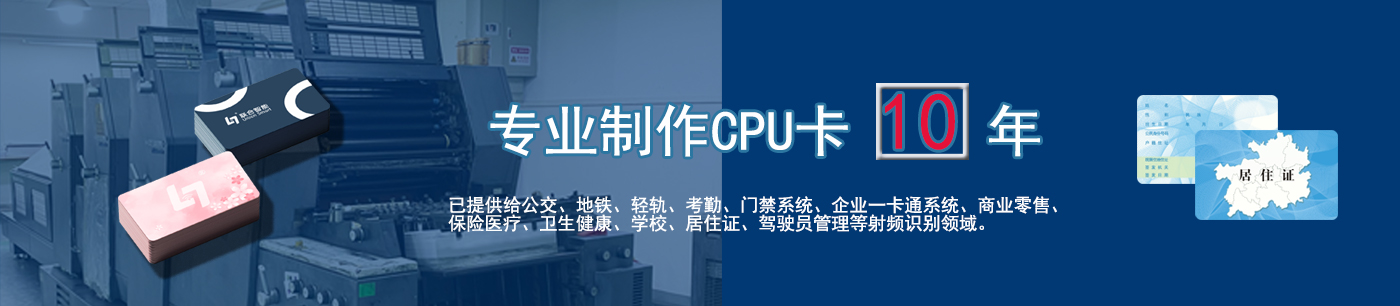 CPU卡